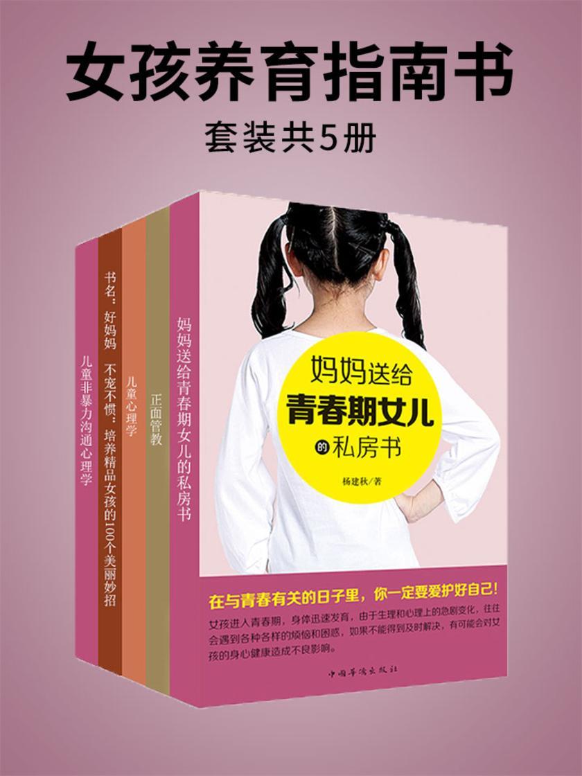 女孩养育指南书(套装5册)