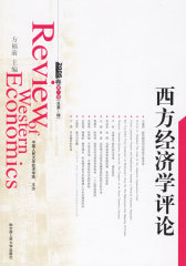 西方经济学评论.2006卷.第1辑.总第1辑(仅适用PC阅读)