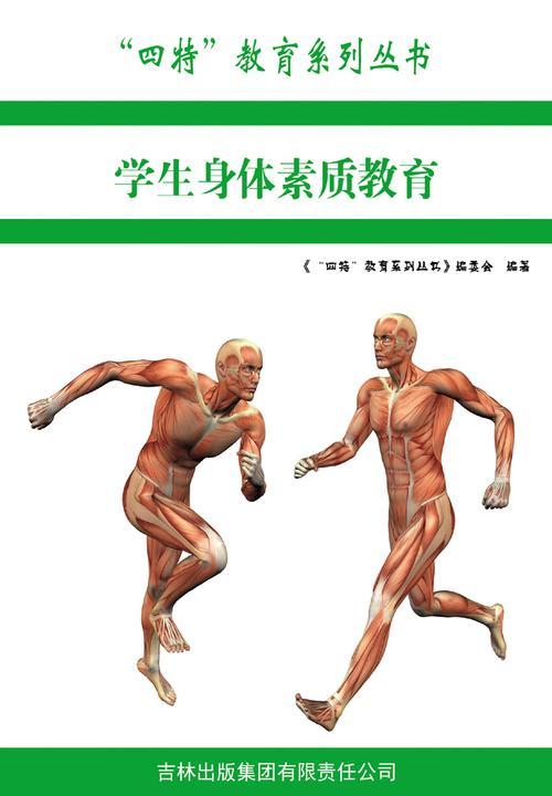 学生身体素质教育