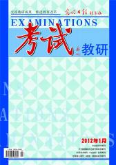 考试·教研版 月刊 2012年01期(电子杂志)(仅适用PC阅读)