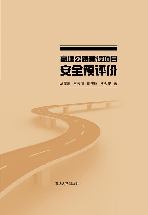 高速公路建设项目安全预评价