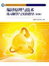 编译原理与技术练习解答与实验指导(第2版)