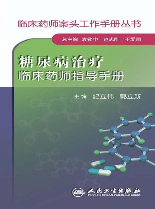 临床药师案头工作手册丛书——糖尿病治疗临床药师指导手册