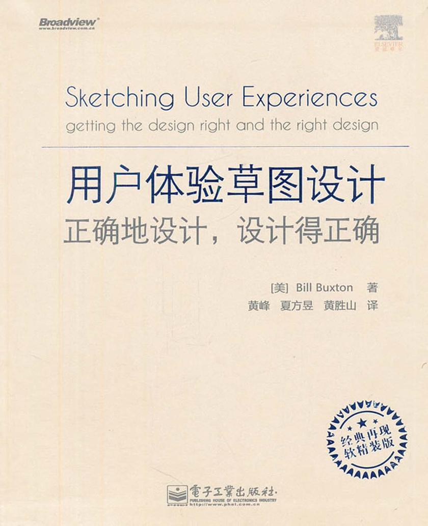 用户体验草图设计:正确地设计,设计得正确(经典再现软精装版)