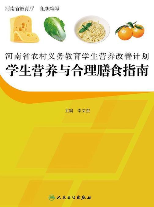 河南省农村义务教育学生营养改善计划  学生营养与合理膳食指南