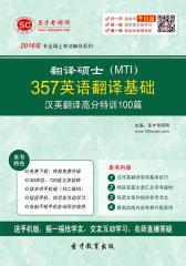 2017年翻译硕士(MTI)357英语翻译基础汉英翻译高分特训100篇