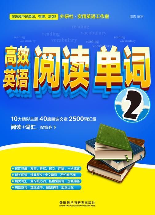 高效英语阅读单词2