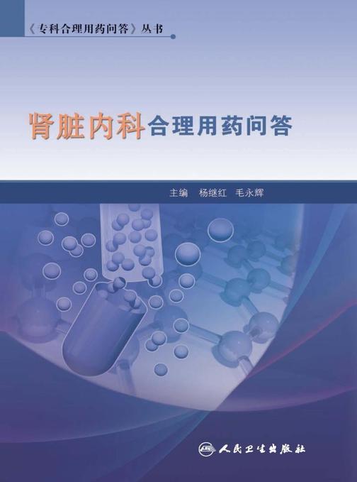 《专科合理用药问答》丛书-肾脏内科合理用药问答