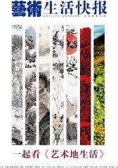 艺术生活快报 半月刊 2012年04期(电子杂志)(仅适用PC阅读)