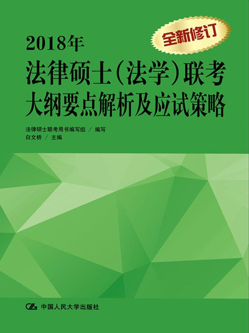 2018法律硕士(法学)联考大纲要点解析及应试策略