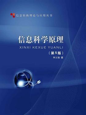 信息科学原理(第5版)