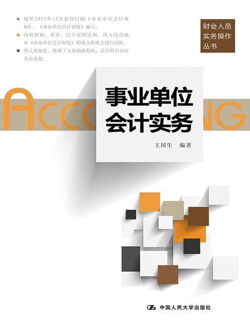 事业单位会计实务(财会人员实务操作丛书)