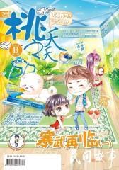 桃之夭夭B-2014-08期(电子杂志)