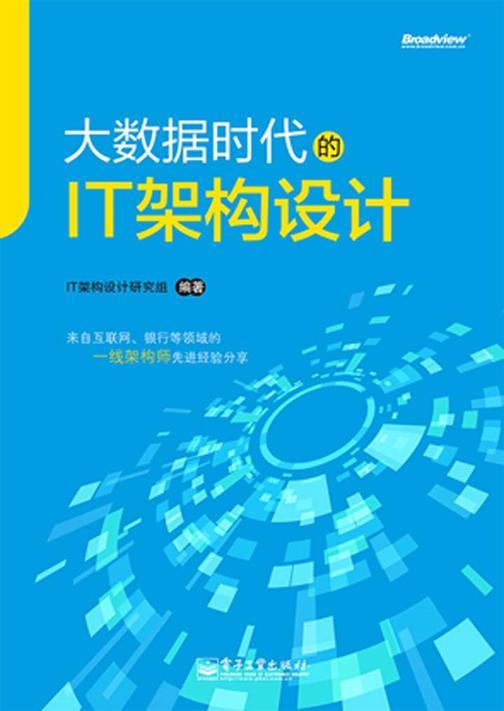 大数据时代的IT架构设计