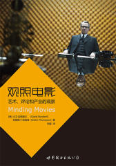 观照电影:艺术、评论和产业的观察