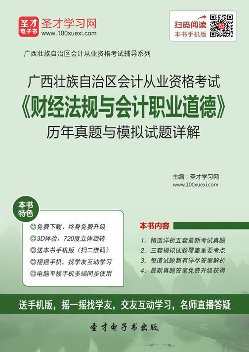2016年广西壮族自治区会计从业资格考试《财经法规与会计职业道德》历年真题与模拟试题详解