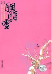 胭脂雪(试读本)