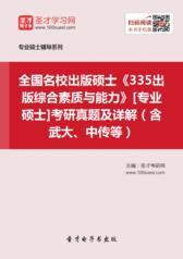 出版硕士《335出版综合素质与能力》名校考研真题及详解(含南京大学、武汉大学等)
