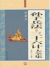 孙子兵法·三十六计大全集(仅适用PC阅读)