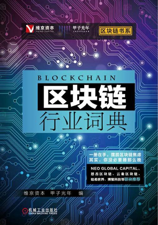 区块链行业词典