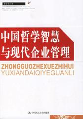 中国哲学智慧与现代企业管理