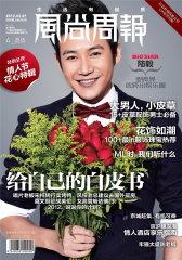 风尚周报 半月刊 2012年03期(电子杂志)(仅适用PC阅读)
