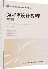 C#程序设计教程(第2版)(试读本)