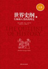 世界史纲:生物和人类的简明史