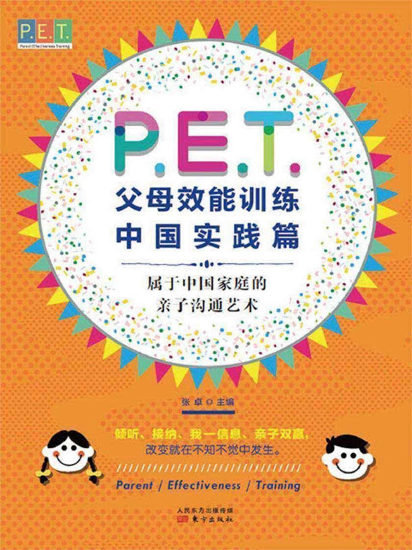 P.E.T. 父母效能训练中国实践篇