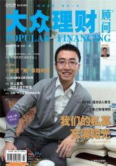 大众理财顾问 月刊 2012年03期(电子杂志)(仅适用PC阅读)
