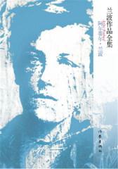 兰波作品全集(试读本)
