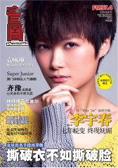 音乐周刊 双周刊 2012年05期(电子杂志)(仅适用PC阅读)