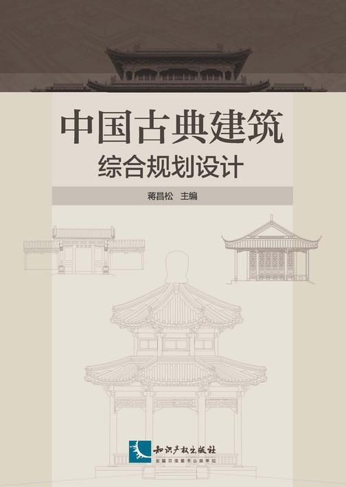中国古典建筑综合规划设计