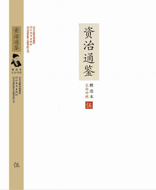 文白对照资治通鉴精选本(第五册)
