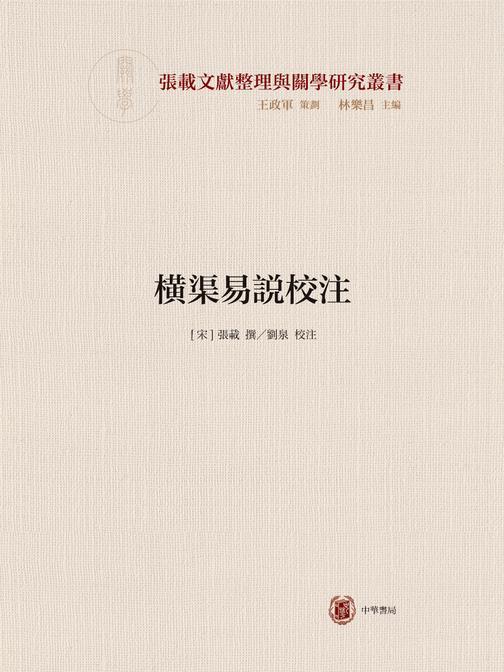 横渠易说校注--横渠书院书系/张载文献整理与关学研究丛书(试读本)