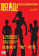 职业·中旬 月刊 2012年03期(电子杂志)(仅适用PC阅读)
