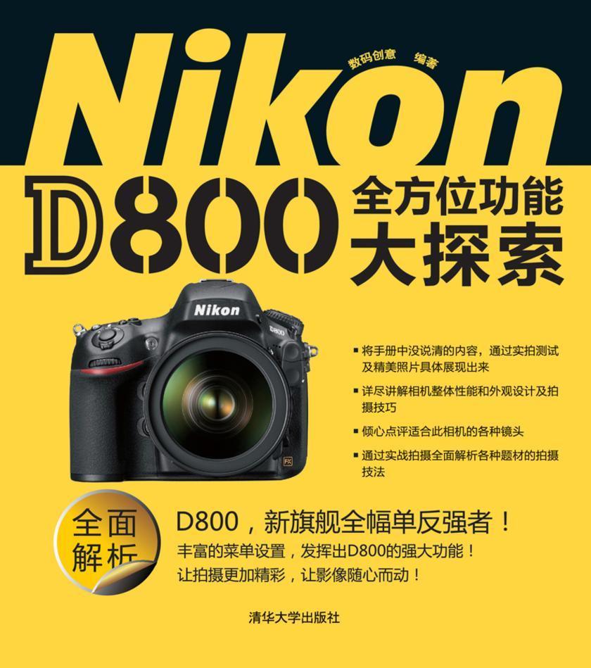 Nikon D800全方位功能大探索(仅适用PC阅读)