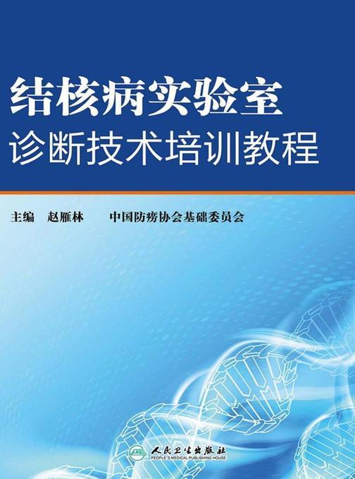 结核病实验室诊断技术培训教程