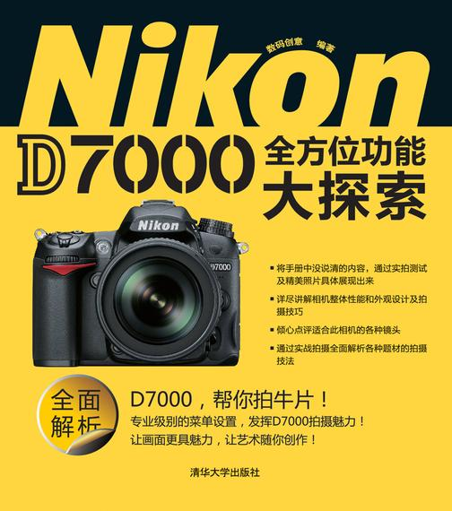 Nikon D7000 全方位功能大探索