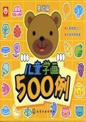 儿童学画500例基础篇