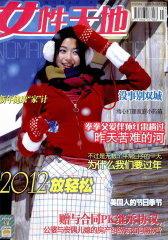 女性天地 月刊 2012年01期(电子杂志)(仅适用PC阅读)