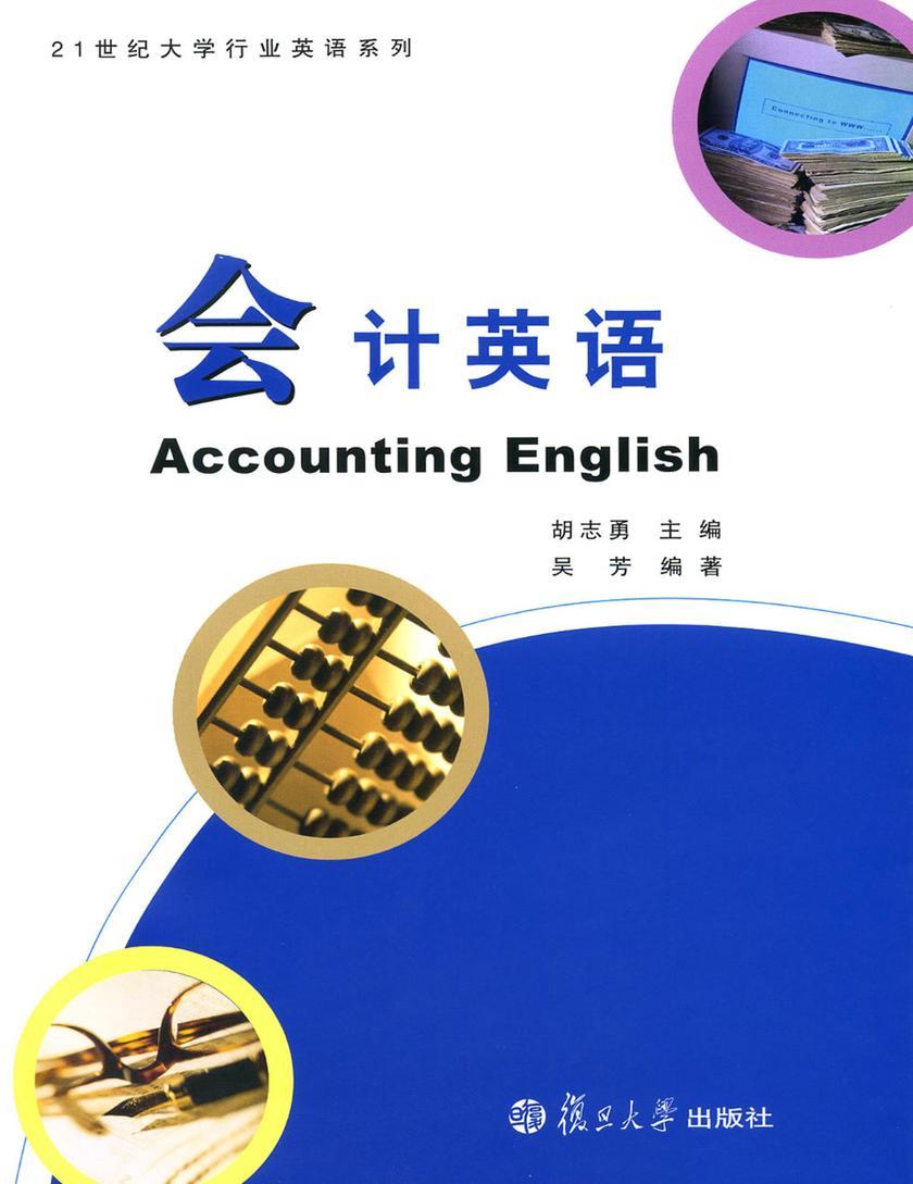 会计英语(仅适用PC阅读)
