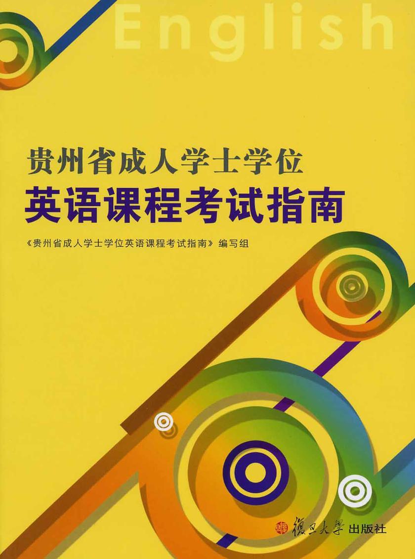 贵州省成人学士学位英语课程考试指南