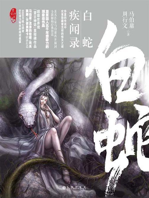 白蛇疾闻录·望古神话