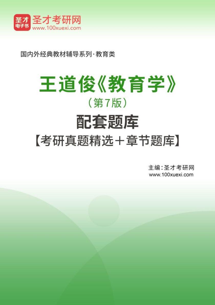 王道俊《教育学》(第7版)配套题库【考研真题精选+章节题库】