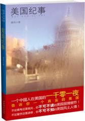 美国纪事(试读本)