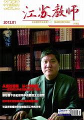 中学课程辅导高考版·教师版 半月刊 2012年02期(电子杂志)(仅适用PC阅读)