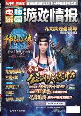 电脑乐园游戏攻略iGAME 月刊 2012年03期(电子杂志)(仅适用PC阅读)