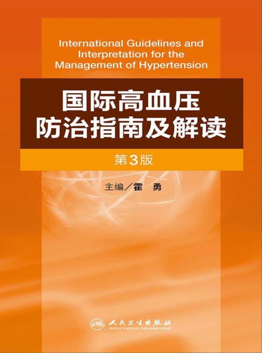 国际高血压防治指南及解读(第3版)