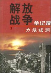 解放战争全记录.第2卷,力挽狂澜(仅适用PC阅读)